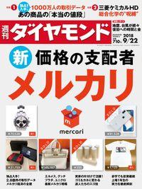 週刊ダイヤモンド 18年9月22日号