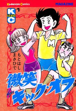 微笑キック・オフ(1)-電子書籍