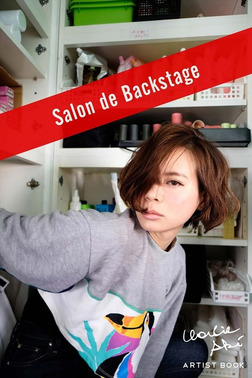 Salon de Backstage-電子書籍