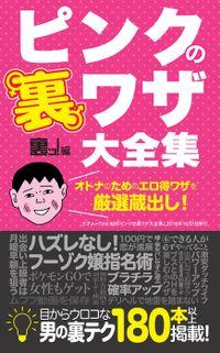ピンクの裏ワザ大全集(三才ムック)