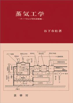蒸気工学 ボイラおよび蒸気原動機-電子書籍