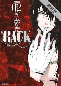 RACK―13係の残酷器械― 2【期間限定 無料お試し版】