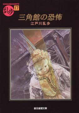 三角館の恐怖-電子書籍
