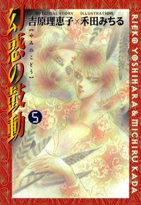 幻惑の鼓動(5)