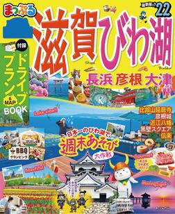 まっぷる 滋賀・びわ湖 長浜・彦根・大津'22-電子書籍