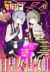 少年マガジンR 2020年12号 [2020年11月20日発売]