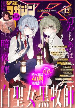 少年マガジンR 2020年12号 [2020年11月20日発売]-電子書籍
