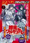 月刊コミックゼノン2021年5月号