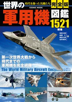 完全版 世界の軍用機図鑑-電子書籍