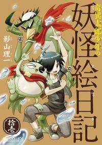 奇異太郎少年の妖怪絵日記(11巻)