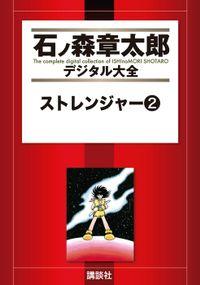 ストレンジャー(2)