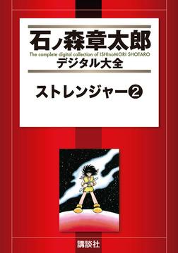 ストレンジャー(2)-電子書籍
