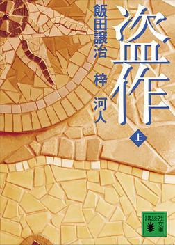 盗作(上)-電子書籍