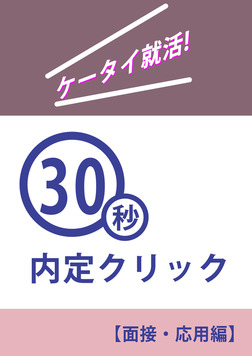 ケータイ就活!30秒内定クリック~面接・応用編~-電子書籍