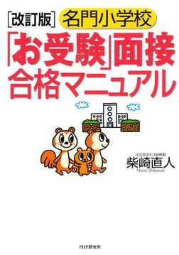 [改訂版]名門小学校「お受験」面接合格マニュアル-電子書籍