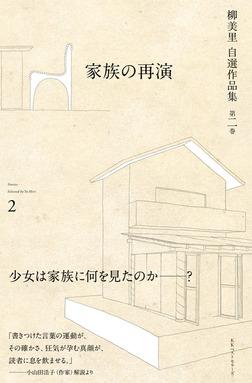 柳 美里 自選作品集 第二巻 家族の再演-電子書籍