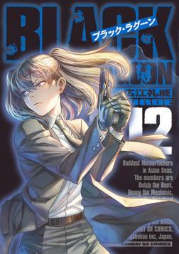ブラック・ラグーン(12)-電子書籍