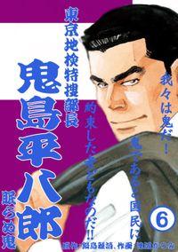 鬼島平八郎(6)