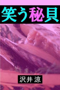 笑う秘貝-電子書籍
