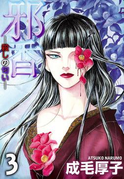 邪香―殺しの匂い― 3巻-電子書籍