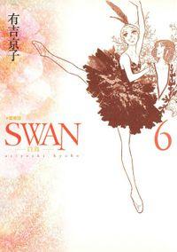 SWAN -白鳥- 愛蔵版 6巻
