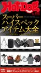 Hot-Dog PRESS (ホットドッグプレス) no.268 オーバースペックアイテム大全