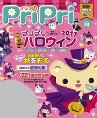 PriPri プリプリ 2017年10月号