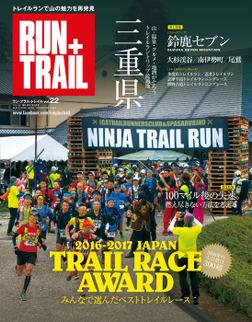 RUN+TRAIL Vol.22-電子書籍