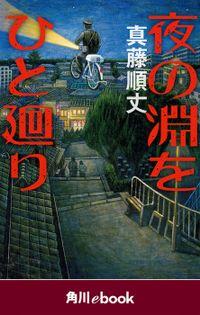 夜の淵をひと廻り (角川ebook)