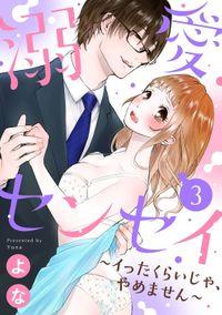 【ショコラブ】溺愛センセイ~イったくらいじゃ、やめません~(3)