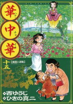 華中華(15)-電子書籍