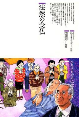 法然の念仏-電子書籍