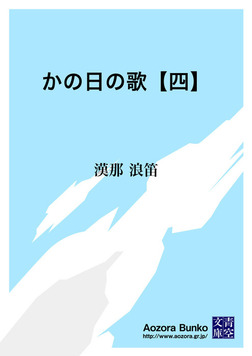 かの日の歌【四】-電子書籍