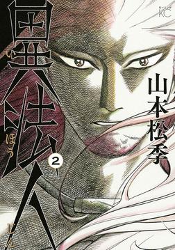 異法人(2)-電子書籍