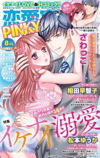 恋愛宣言PINKY2020年8月号