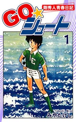 GO☆シュート(1)-電子書籍