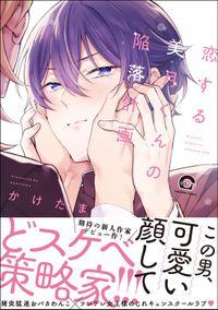 恋する美月くんの陥落計画【電子限定かきおろし漫画付】