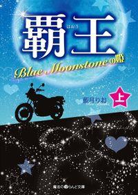 覇王 Blue Moonstoneの姫[上]