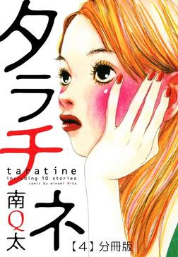 タラチネ 分冊版(4)-電子書籍