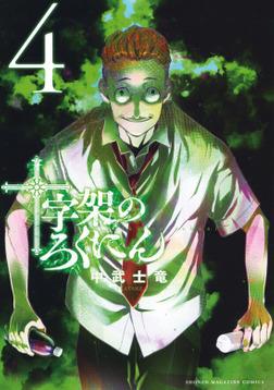 十字架のろくにん(4)-電子書籍