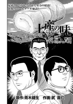 土産の味 銘菓誕生秘話 第3話「イタリアンロール」-電子書籍