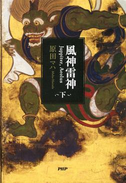 風神雷神 Juppiter,Aeolus(下)-電子書籍