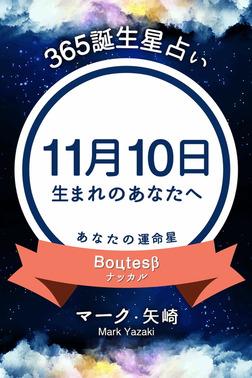 365誕生星占い~11月10日生まれのあなたへ~-電子書籍
