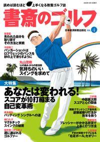 書斎のゴルフ VOL.4 読めば読むほど上手くなる教養ゴルフ誌