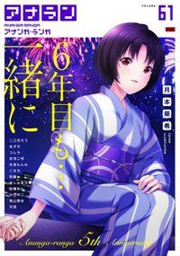 アナンガ・ランガ Vol.61【R版】