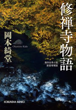 修禅寺物語 新装増補版-電子書籍