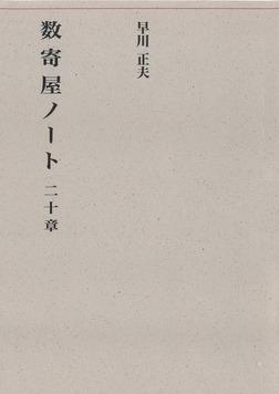 数奇屋ノート二十章-電子書籍