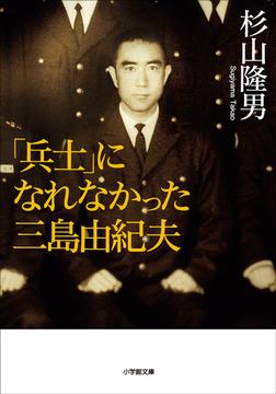 「兵士」になれなかった三島由紀夫-電子書籍