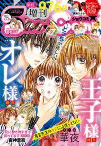 Sho-Comi 増刊 2016年10月15日号(2016年10月15日発売)