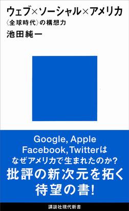 ウェブ×ソーシャル×アメリカ 〈全球時代〉の構想力-電子書籍